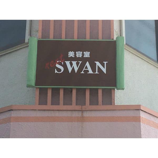美容室 next SWAN