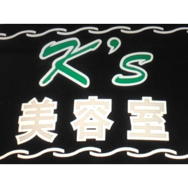 K'S美容室