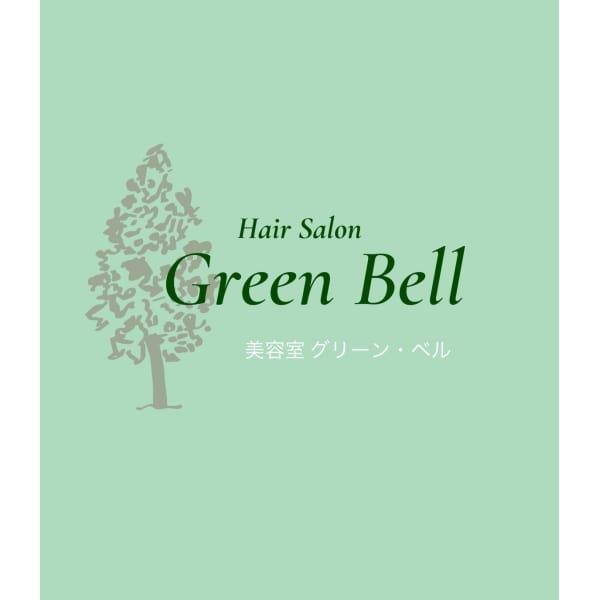 美容室グリーン・ベル