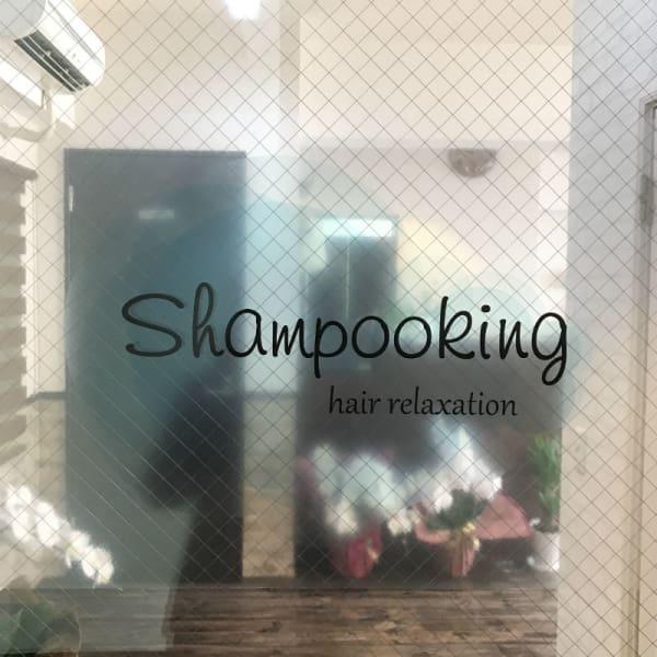 Shampoo king