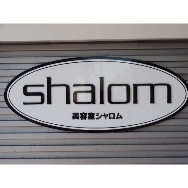 シャロム美容室 南風台店