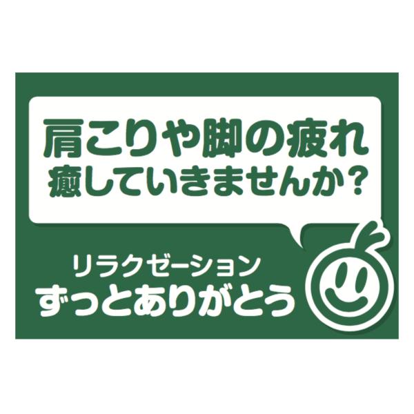 リラクゼーション ずっとありがとう 赤坂店
