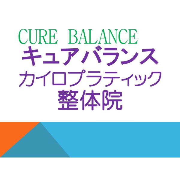 Cure balance カイロプラクティック整体院