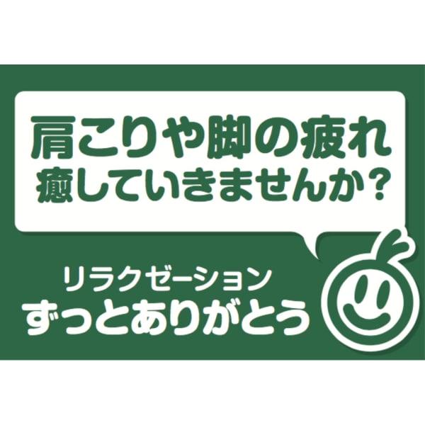 リラクゼーション ずっとありがとう 姪浜駅南店