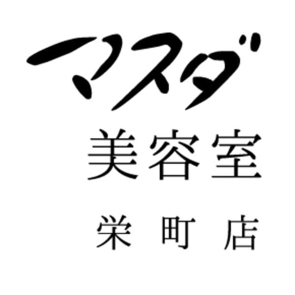 マスダ美容室 栄町店