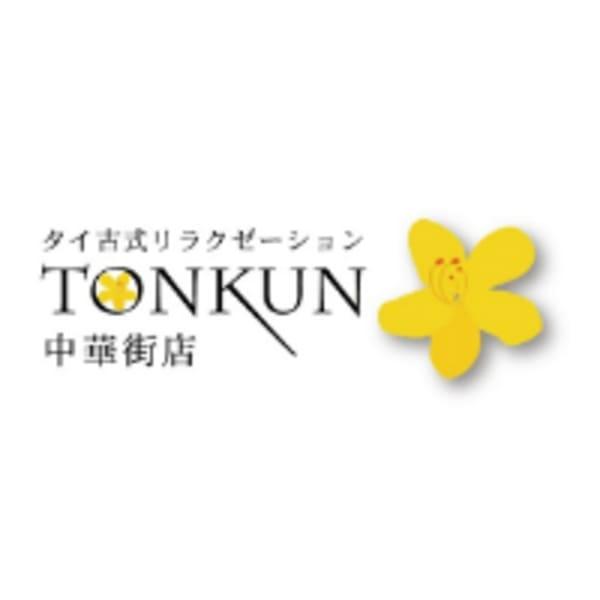 タイ古式リラクゼーション TONKUN 中華街店