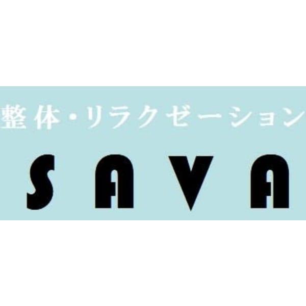 リラクゼーションサロン SAVA