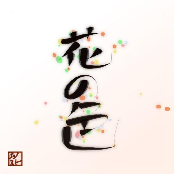 花の色~Hanayiro  Relaxation~京都烏丸