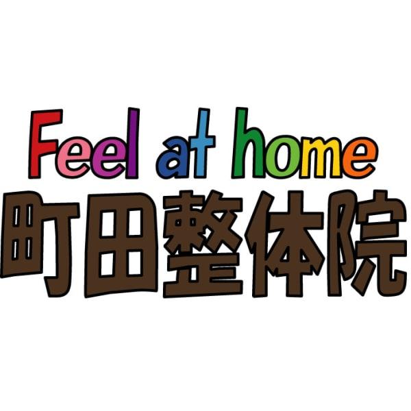 Feel at home 町田整体院