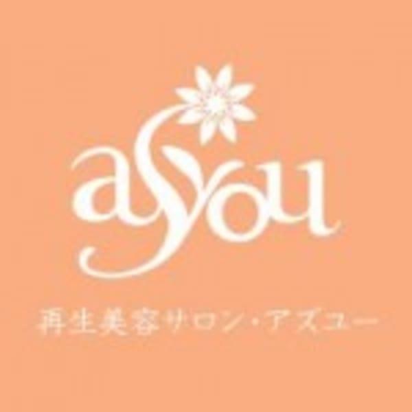 再生美容サロン as you