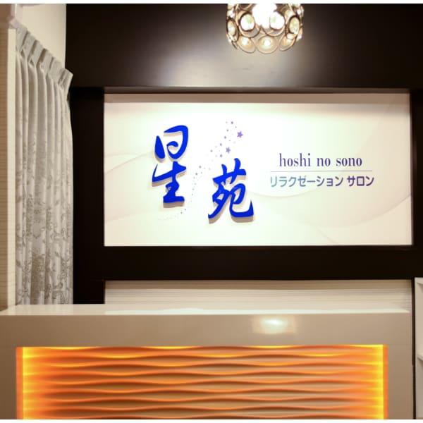 星苑 ホシノソノ 【新橋・駅前・リラクゼーションマッサージ】