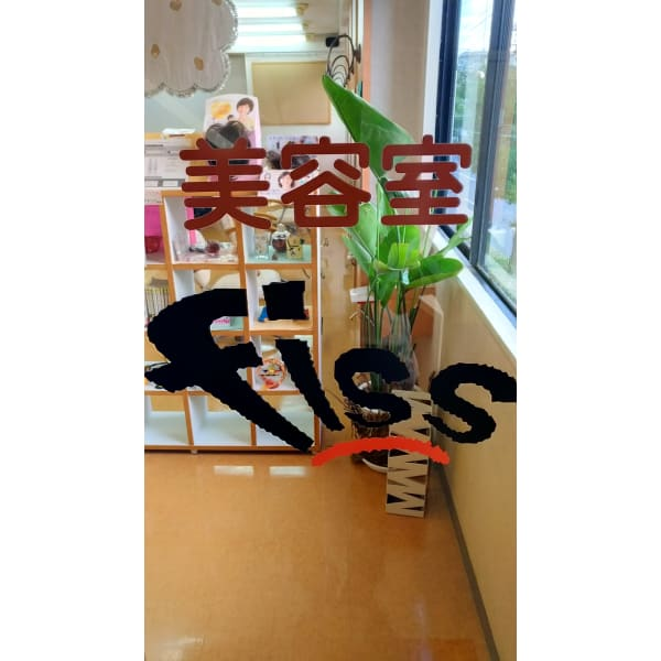 fiss 明舞店