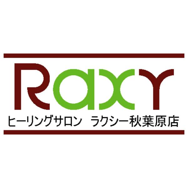 ヒーリングサロン Raxy秋葉原店