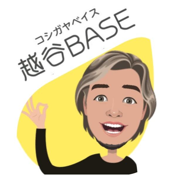越谷BASE