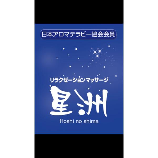 星洲 ホシノシマ 【新橋・駅前・リラクゼーションマッサージ】