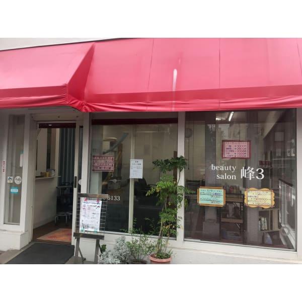 beauty salon 峰3