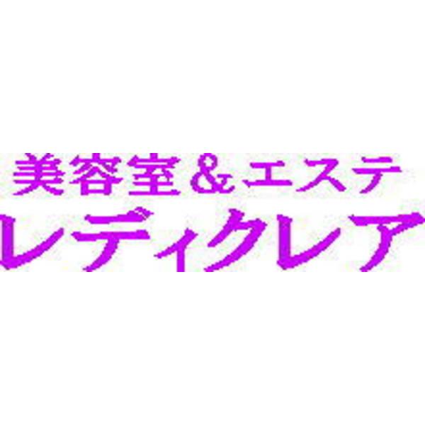 大人の【艶髪専門サロン】レディクレア