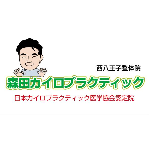森田カイロプラクティック 西八王子整体院