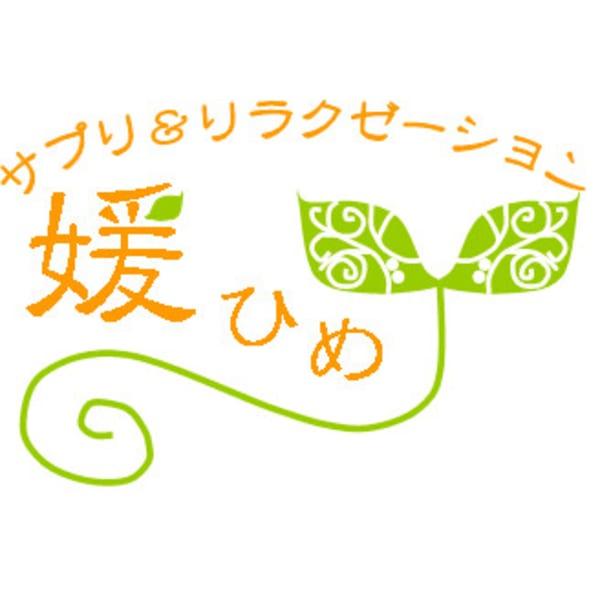 サプリ&リラクゼーション 媛ひめ