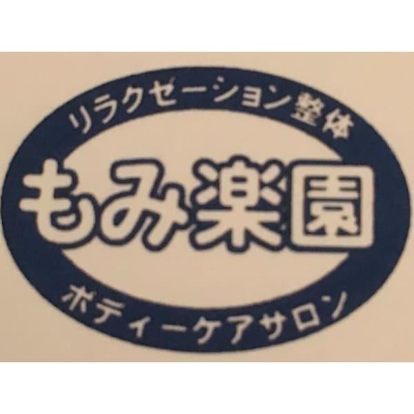 もみ楽園 1号店