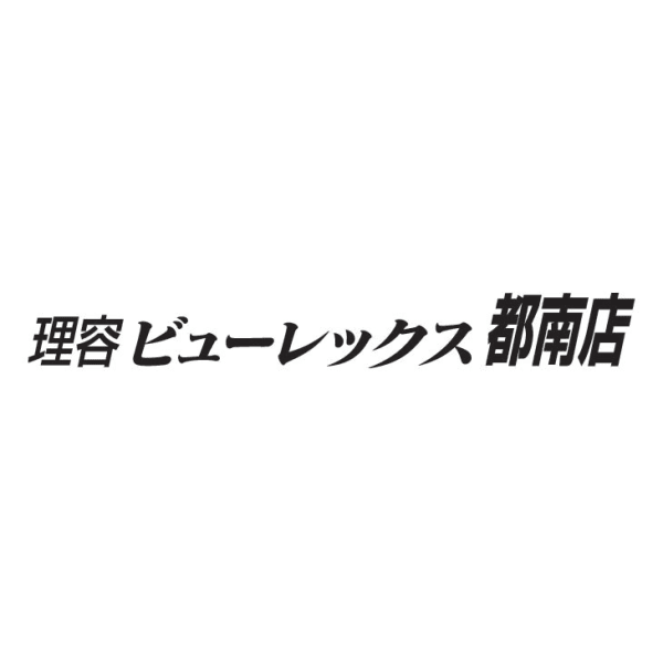 理容ビューレックスヒラトヤ都南店