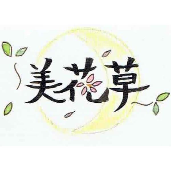 アロマトリートメントサロン 美花草~MIKASOU~