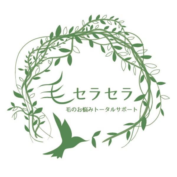 毛セラセラ~毛のお悩みトータルサポート~