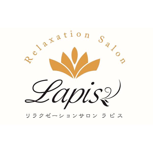 リラクゼーションサロンLapis