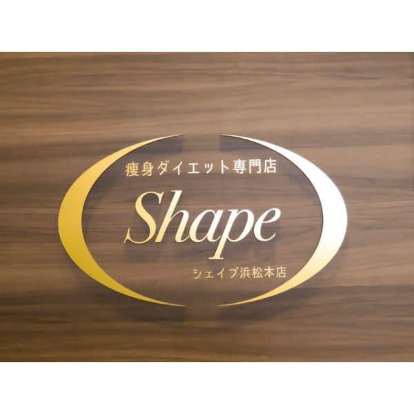 痩身ダイエット専門 シェイプ 浜松本店