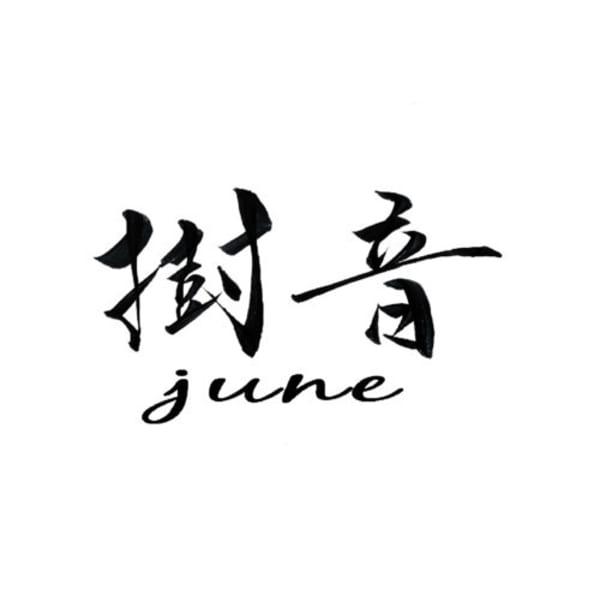 樹音〜june〜ヒーリングサロン