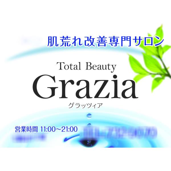 ニキビ・肌荒れ改善専門Total Beauty Grazia