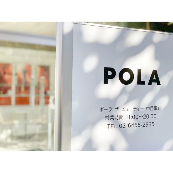 POLA THE BEAUTY 中目黒店