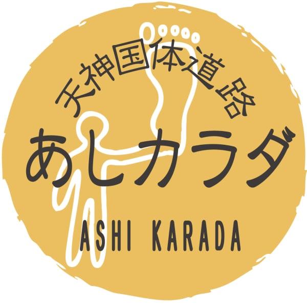 あしカラダ 天神国体道路店
