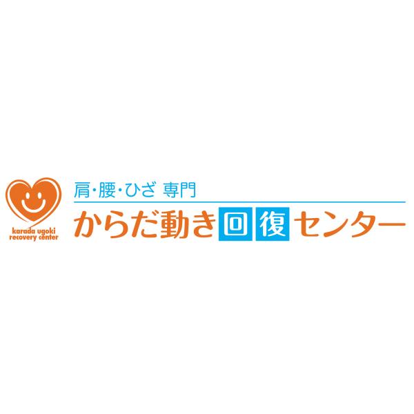 からだ動き回復センター 武蔵小山店