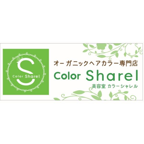 美容室カラーシャレル