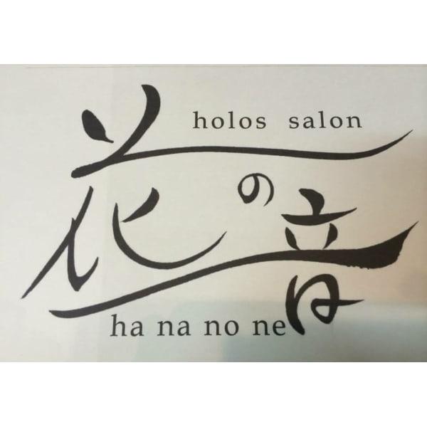 holos salon 花の音