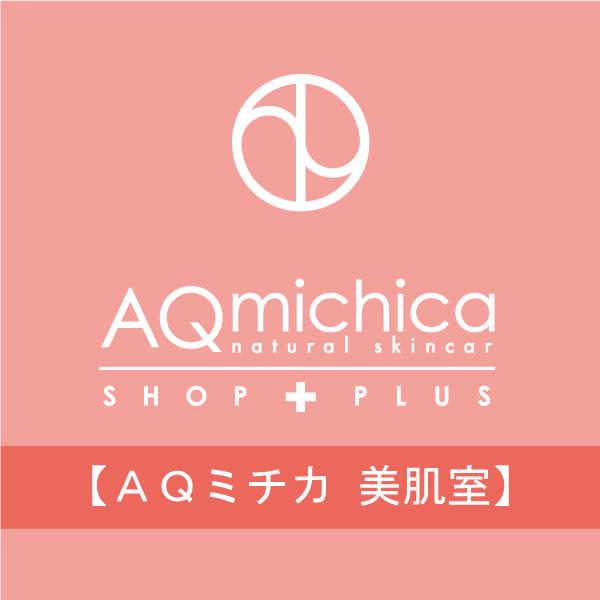 【敏感肌専門店】AQmichica美肌室