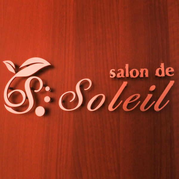 Salon de Soleil ~サロンドソレイユ~