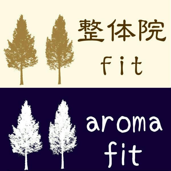 整体院 fit/aroma fit
