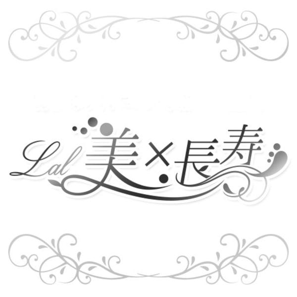 Lab美×長寿 本店 脱毛・水素・光フェイシャルSalon