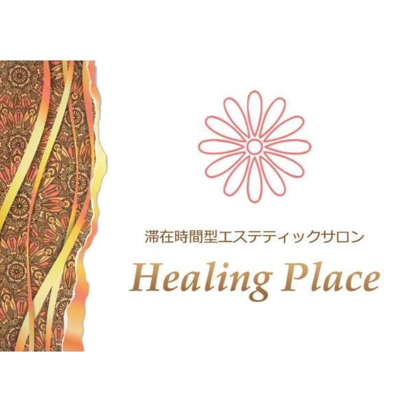 エンダモロジー専門エステサロン Healing Place