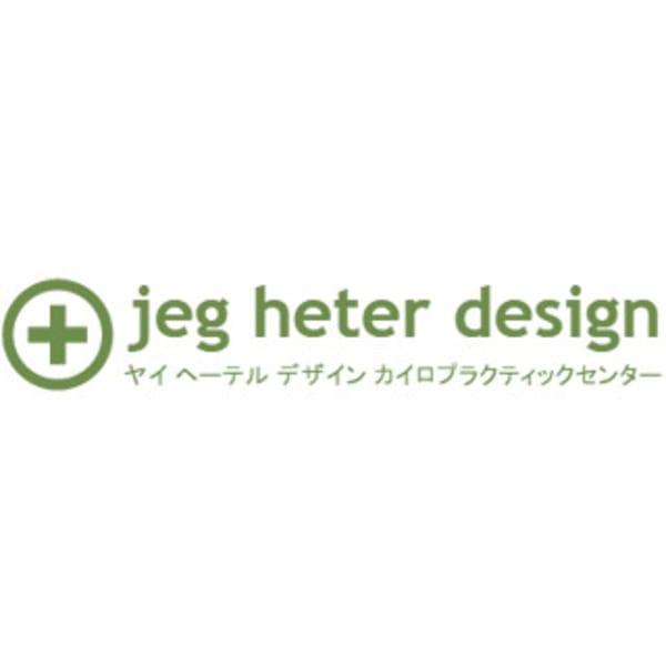 ヤイヘーテルデザインカイロプラクティックセンター