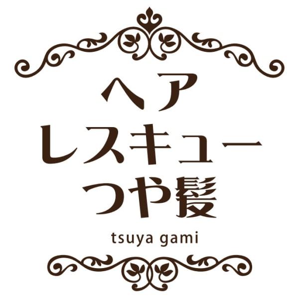 ヘアレスキューつや髪 武蔵浦和西口店