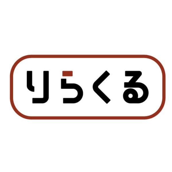 りらくる 焼津道原店