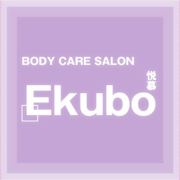 えくぼ(悦慕)リラクゼーションサロン