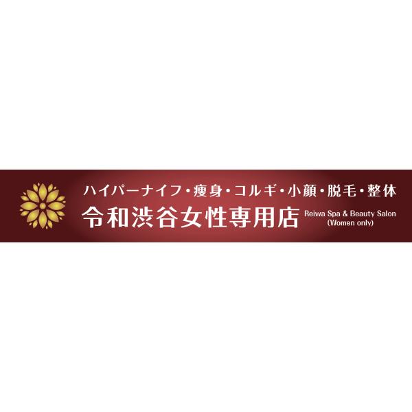 令和リラク&エステ渋谷店