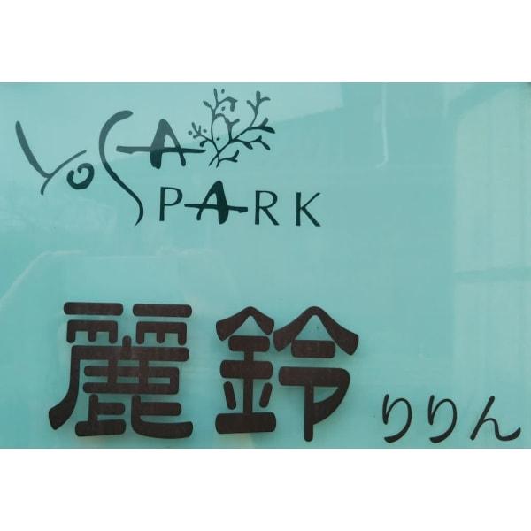 YOSA PARK 麗鈴(りりん)
