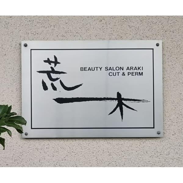 アラキ美容室