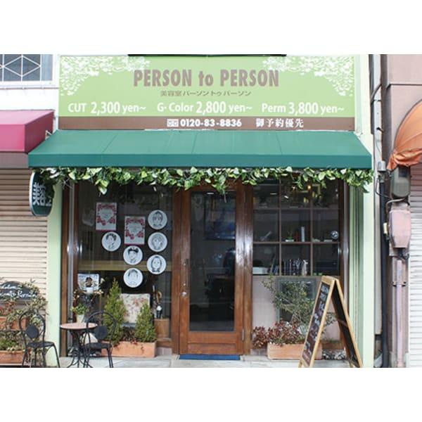美容室 パーソントゥパーソン