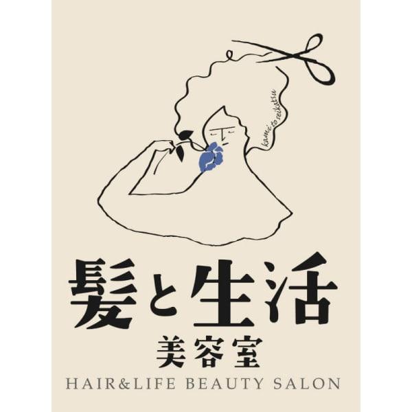 髪と生活 美容室